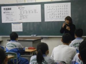 3年手話講座、生徒会引き継ぎ式