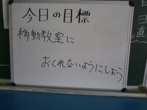 長野中『今日の風景』