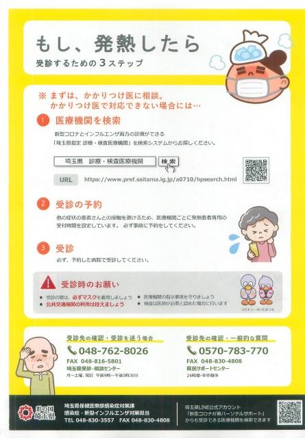 もし、発熱したら ~受診するための3ステップ~